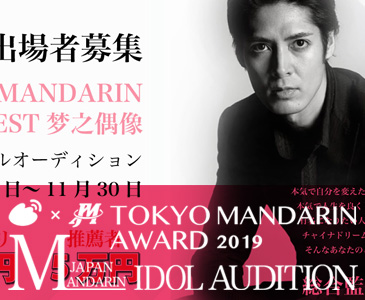 JAPAN MANDARIN IDOL AUDITION~梦之偶像(JMIA)